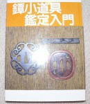 Beautiful hard cover book on Japanese sword  fittings. Click for more information...