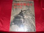 Original ww2 Japanese war magazines for tank crews. Click for more information...