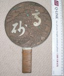 Antique Samurai or Geisha girl Bronze mirror. Click for more information...