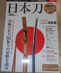 a2496 Japanese sword book. Click for more information...